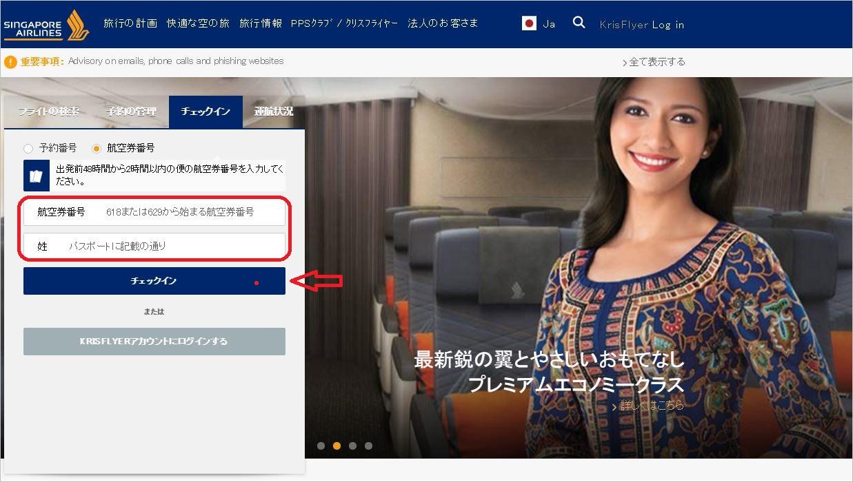 シンガポール航空オンラインチェックイン