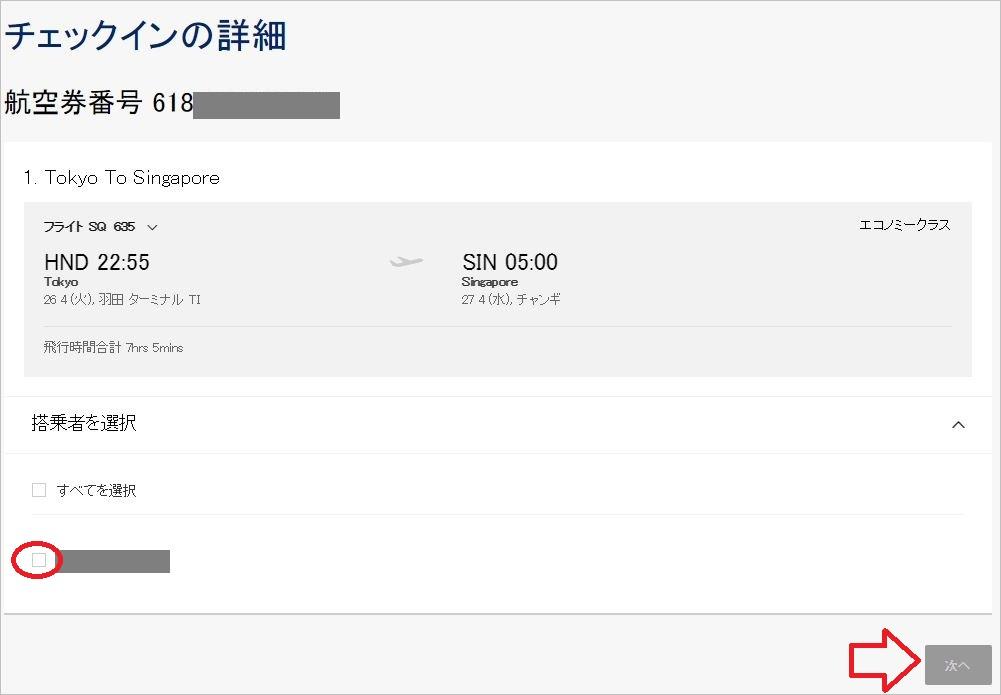 シンガポール航空オンラインチェックイン1