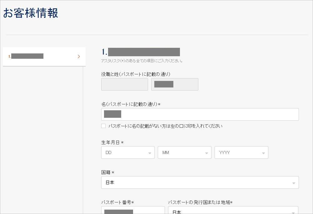 シンガポール航空オンラインチェックイン3