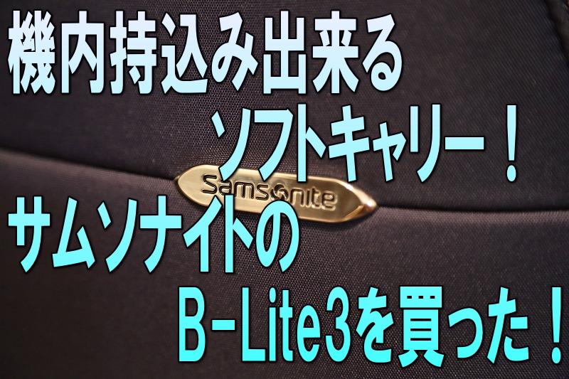 B-Lite3