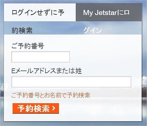 jetstar02